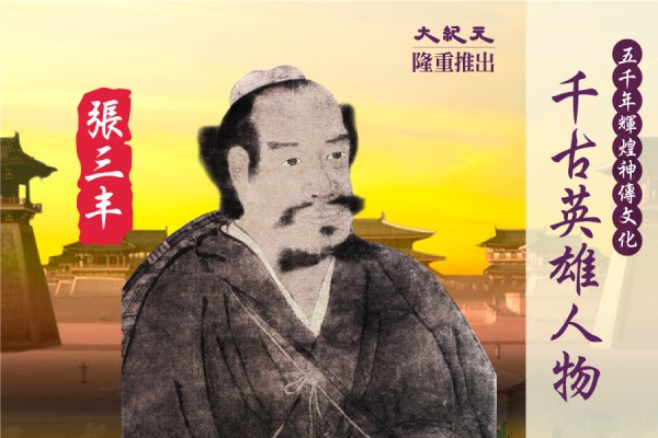 【千古英雄人物】張三丰(19) 品談神仙詩
