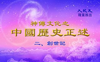 【中国历史正述】创世记之一:引言