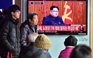 川普上任後 朝鮮半島局勢會有何改變