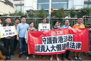 一批工党成员到中联办抗议释法损害香港法治,他们又警告梁振英不要推动23条立法。(蔡雯文/大纪元)