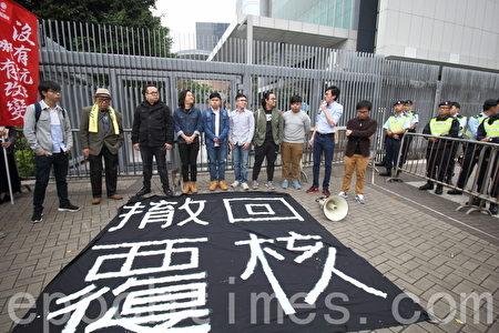 一批示威者到特首辦外抗議,要求當局撤回對4名非建制派議員的司法覆核。(蔡雯文/大紀元)