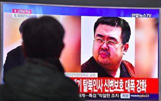 暗殺金正男案 傳4嫌犯經3國逃回朝鮮