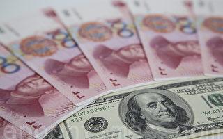 人民币重贬 专家:加速贬值 恐怕自食恶果
