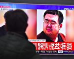 马来西亚当局通过DNA检测,核实死者系金正男;并表示朝鲜当局不可单方领取遗体。 (JUNG YEON-JE/AFP/Getty Images)