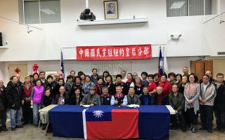 國民黨皇后分部選出第十三屆委員會