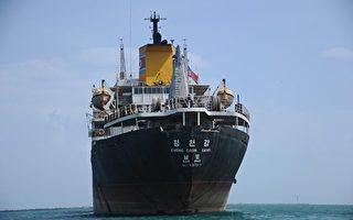 图为朝鲜货船清川江号,2014年2月驶近巴拿马谢尔曼基地。(RODRIGO ARANGUA/AFP/Getty Images)