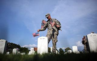 美國陣亡將士紀念日 你可能不了解的十件事
