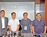 香港电脑保安事故协调中心总经理黄家伟(左一)提醒,用户今天上班开启电脑前,应先断开网络,再备份资料及更新电脑系统。(李逸/大纪元)