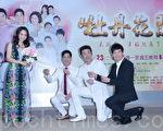 台视新八点档【牡丹花开】于2017年5月22日在台北举行首映会。图左起为孙淑媚、林健寰、李㼈、霍正奇。(黄宗茂/大纪元)