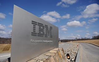 窃IBM商业机密给中共 华男认罪 恐判刑75年