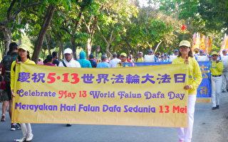 巴厘岛法轮功学员庆祝李洪志先生六十六岁华诞暨世界法轮大法日。(萧律生/大纪元)