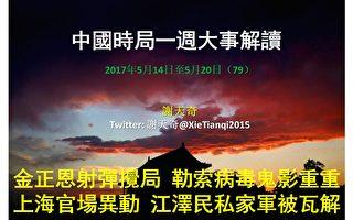 上週(2017年第20週;5月14日至5月20日),習近平當局在北京召開「一帶一路」峰會之際,朝鮮發射導彈;勒索病毒攻擊全球,中國成重災區,證據顯示,朝鮮或與這次勒索病毒襲擊事件有關。兩大事件背後浮現江派攪局因素。局勢詭異之際,習當局圍剿上海幫,清洗政法與文宣系統;十九大前習,習江博弈態勢升級。(大紀元合成圖片)