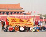对中国法轮功学员被迫害的调查 (2)