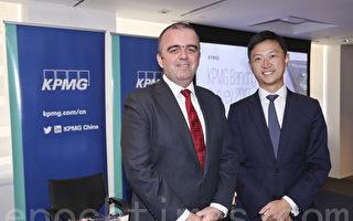畢馬威:港銀行業盈利保持穩定