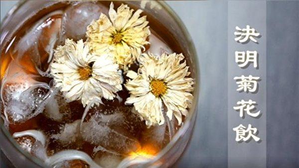 决明菊花枸杞饮,排毒又护眼。(大纪元制图)