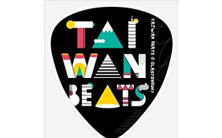 台湾流行音乐将赴英国最大音乐节演出