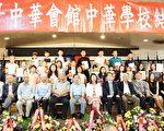 中华学校毕业学生与学校校长及教师员工等合影。(温文清/大纪元)