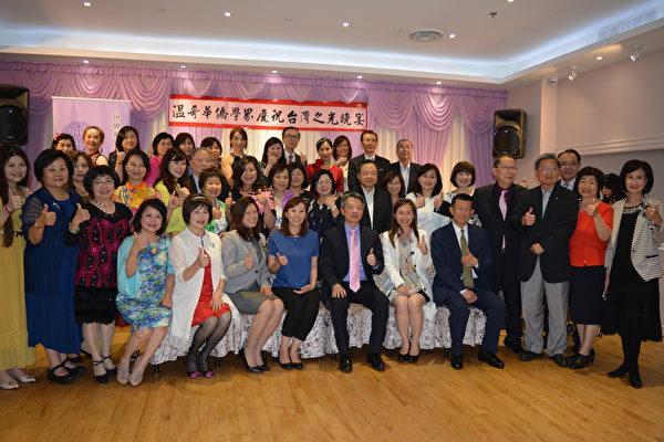 三台湾女性获选省议员 全加/世华联欢晚宴祝贺
