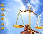 代理法轮功案 律师从无罪辩护到主动控告