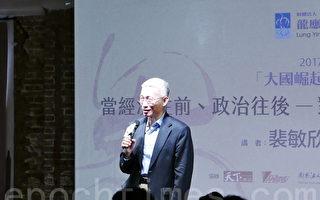 中国民主化 美知名华裔学者:两岸问题正解