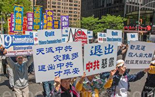 """""""7·1""""当天 逾9万人声明退出中共党团队"""
