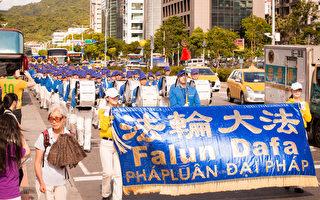 反中共迫害18周年 法轮功台北游行民众关注