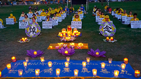 圣地亚哥烛光夜悼 纪念法轮功和平反迫害18年
