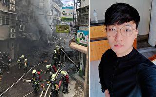 气爆伤亡现场悉心救护 韩籍暖男老板感动台湾