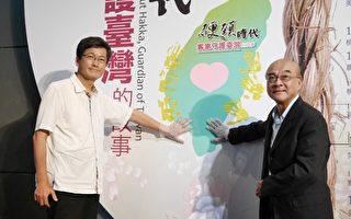 守护台湾故事特展 台湾客家文化馆开展