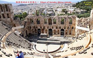 希腊雅典希罗德.阿提库斯剧场。(行云提供)