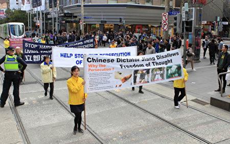 2017年7月15日,墨尔本法轮功学员在市中心举行游行集会活动。 (陈明/大纪元)