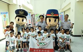 竹縣警熱心公益 邀家扶孩童參加體驗營