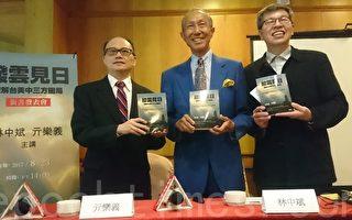 《第三次世界大戰不會開打》一書提供新觀點