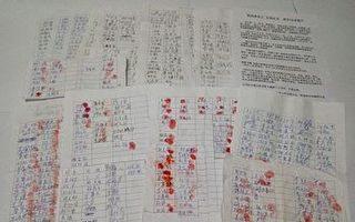 山東烟臺龍口市500多位鄉親民衆簽名要求中共釋放法輪功學員  (明慧網)