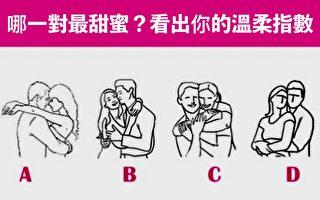 测试:哪一对最甜蜜 1秒看出你的温柔度