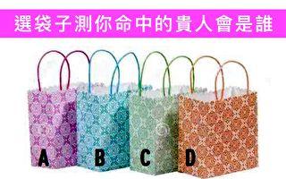 四個袋子選一個 測你命中的貴人會是誰