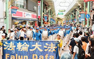 8月11日-13日,日本部分法轮功学员在日本关西地区、外国游客集中的京都、大阪及神户举行了三天大型反迫害游行及征签活动。(游沛然/大纪元)