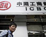 在香港上市的工商银行6月底修改公司章程,设立党委。(PHILIPPE LOPEZ/AFP/Getty Images)