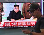 当地时间8月15日,韩国地铁站的电视机播出金正恩研究向关岛射导弹的军事方案画面。韩国民众视而不见。(JUNG YEON-JE/AFP/Getty Images)