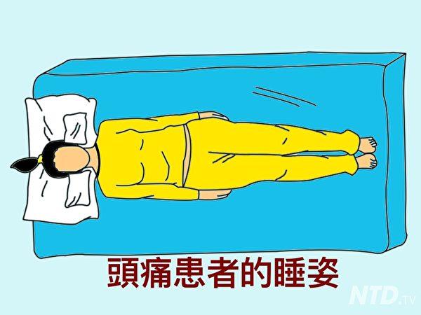 頭痛的睡姿。(Ntd.tv)