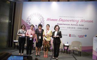 亞洲自由民主聯盟首度來台舉辦女權高峰會