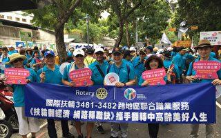 國際扶輪參與世大運遊行  不忘宣傳公益服務