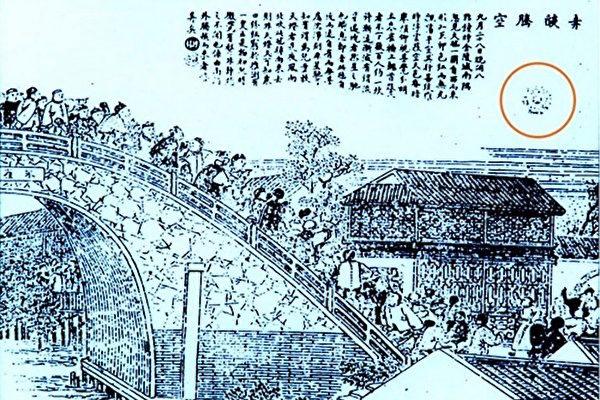 一百二十年前的晚清時期,有一位叫吳有如的南京畫家,用畫筆記述了他親眼見到的一件怪事。(網絡圖片)
