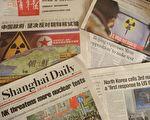 朝鮮一直是讓中共頭痛的問題——既硬不得,也軟不得。但2017年9月的朝鮮核試驗表明朝擁核指日可待,習近平將作何考量?圖為2013年2月13日,上海出版的部分報紙頭版合集。       (PETER PARKS/AFP/Getty Images)