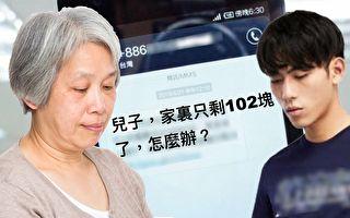 母亲发简讯诉说家中存款只剩102元,但男子的回复让母亲瞬间信心十足。(Fotolia/大纪元合成)