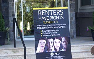 9月7日,蒙哥馬利郡政府正式發起「房客也有權利」(Renters have rights)的活動。(林樂予/大紀元)