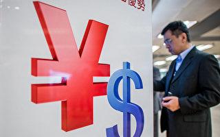 人民币汇率连刷新高 中国经济面对双刃剑
