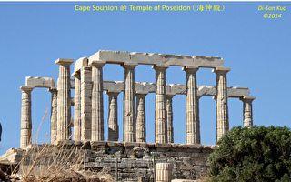 馬拉松與埃及豔后──雅典附近幾場決定歷史的戰役(一)