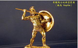 馬拉松與埃及豔后──雅典附近幾場決定歷史的戰役(二)