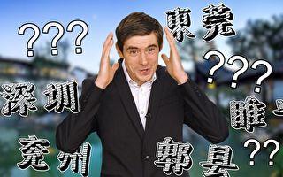 超難唸中國地名 你能答對幾個?